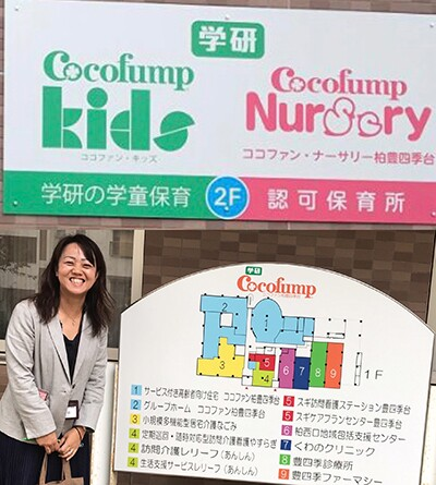 cocofump housing signs in Japan